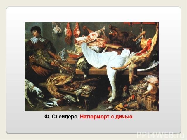 Ф. Снейдерс. Натюрморт с дичью