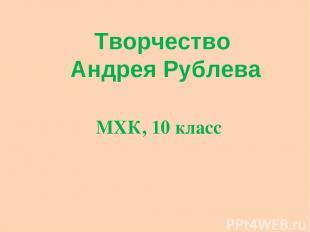 МХК, 10 класс Творчество Андрея Рублева