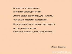 Иоанн Дамаскин «У меня нет множества книг. Я не имею досуга для чтения. Вхожу в