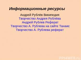 Андрей Рублёв Википедия Творчество Андрея Рублёва Андрей Рублев Реферат Творчест