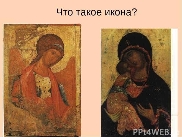 Что такое икона?
