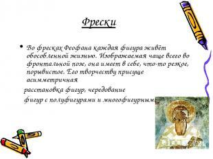 Фрески Во фресках Феофана каждая фигура живёт обособленной жизнью. Изображаемая