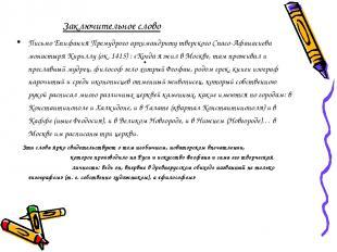 . Заключительное слово Письмо Епифания Премудрого архимандриту тверского Спасо-А