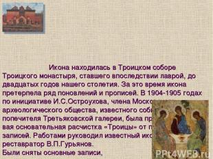Икона находилась в Троицком соборе Троицкого монастыря, ставшего впоследствии ла