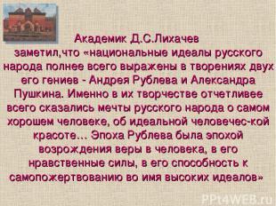 Академик Д.С.Лихачев заметил,что «национальные идеалы русского народа полнее все