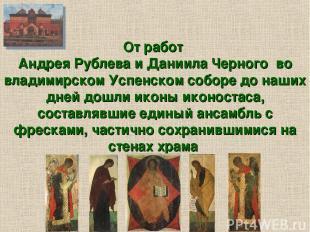 От работ Андрея Рублева и Даниила Черного во владимирском Успенском соборе до на