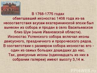 В 1768-1775 годах обветшавший иконостас 1408 года из-за несоответствия вкусам ек
