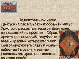 На центральной иконе Деисуса «Спас в Силах» изображен Иисус Христос с раскрытым