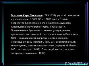 Брюллов Карл Павлович (1799-1852), русский живописец и рисовальщик. В 1823-35 и