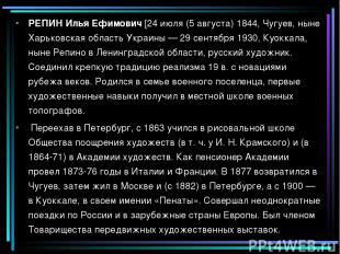 РЕПИН Илья Ефимович [24 июля (5 августа) 1844, Чугуев, ныне Харьковская область