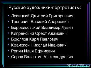 Русские художники-портретисты: Левицкий Дмитрий Григорьевич Тропинин Василий Анд