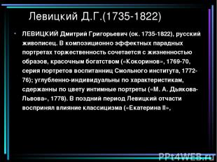 Левицкий Д.Г.(1735-1822) ЛЕВИЦКИЙ Дмитрий Григорьевич (ок. 1735-1822), русский ж