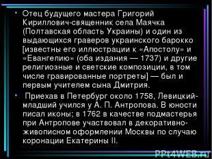 Отец будущего мастера Григорий Кириллович-священник села Маячка (Полтавская обла