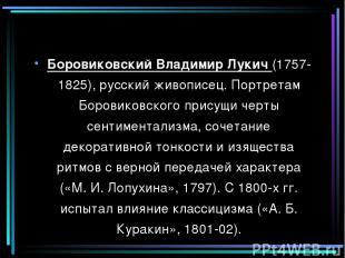 Боровиковский Владимир Лукич (1757-1825), русский живописец. Портретам Боровиков