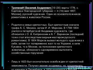 ТропиниН Василий Андреевич [19 (30) марта 1776, с. Карповка Новгородской губерни