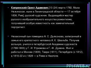 Кипренский Орест Адамович [13 (24) марта 1782, Мыза Нежинская, ныне в Ленинградс