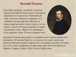 Русский художник, музыкант и деятель театра Василий Поленов долго не решался обр