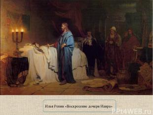 Илья Репин «Воскресение дочери Иаира»