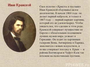 Иван Крамской Свое полотно «Христос в пустыне» Иван Крамской обдумывал целое дес