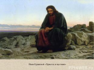 Иван Крамской «Христос в пустыне»