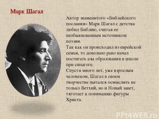 Марк Шагал Автор знаменитого «Библейского послания» Марк Шагал с детства любил Б