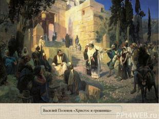 Василий Поленов «Христос и грешница»