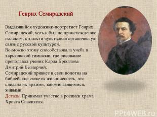 Выдающийся художник-портретист Генрих Семирадский, хоть и был по происхождению п