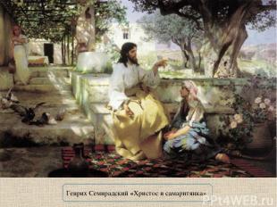 Генрих Семирадский «Христос и самаритянка»