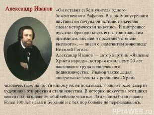Александр Иванов «Он оставил себе в учителя одного божественного Рафаэля. Высоки