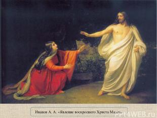 Иванов А. А. «Явление воскресшего Христа Марии»
