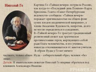 Николай Ге Картина Ге «Тайная вечеря» потрясла Россию, как когда-то «Последний д
