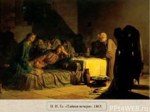 Н. И. Ге. «Тайная вечеря». 1863.