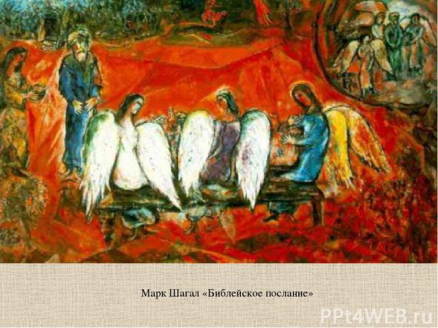 Марк Шагал «Библейское послание»