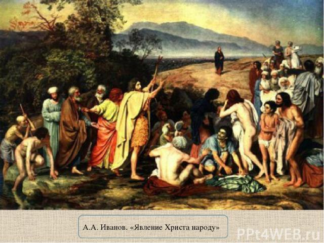 А.А. Иванов. «Явление Христа народу»
