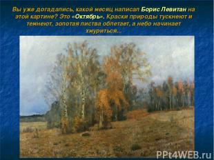 Вы уже догадались, какой месяц написал Борис Левитан на этой картине? Это «Октяб