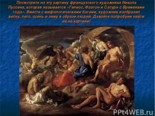 Посмотрите на эту картину французского художника Никола Пуссена, которая называе