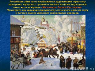 Российская зима часто изображается художниками через тему праздника, народного г