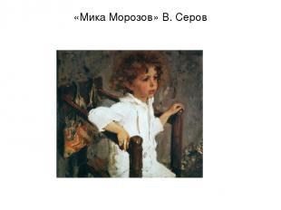 «Мика Морозов» В. Серов