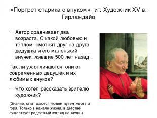 «Портрет старика с внуком»- ит. Художник XV в. Гирландайо Автор сравнивает два в