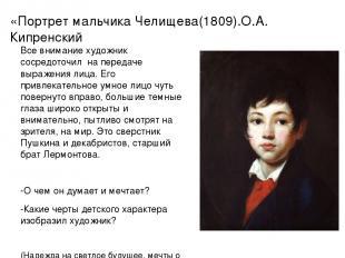 «Портрет мальчика Челищева(1809).О.А. Кипренский Все внимание художник сосредото