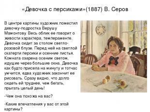 «Девочка с персиками»(1887) В. Серов В центре картины художник поместил девочку-