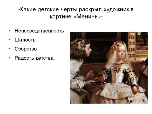 -Какие детские черты раскрыл художник в картине «Менины» Непосредственность Шалость Озорство Радость детства