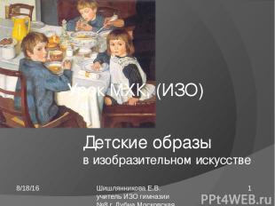 Детские образы в изобразительном искусстве Урок МХК, (ИЗО) Шишлянникова Е.В. учи