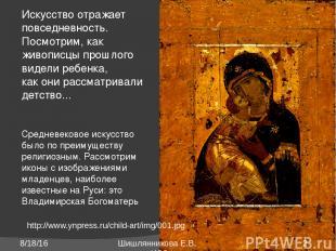 http://www.ynpress.ru/child-art/img/001.jpg Искусство отражает повседневность. П