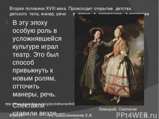 Вторая половина XVIII века. Происходит открытие детства, детского тела, манер, р