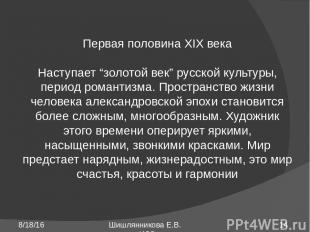 Шишлянникова Е.В. учитель ИЗО гимназии №8 г. Дубна Московская обл. Первая полови