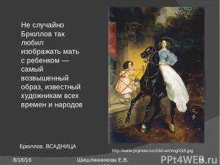 Шишлянникова Е.В. учитель ИЗО гимназии №8 г. Дубна Московская обл. http://www.yn