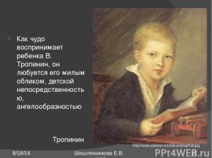 Как чудо воспринимает ребенка В. Тропинин, он любуется его милым обликом, детско