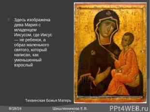 Здесь изображена дева Мария с младенцем Иисусом, где Иисус ― не ребенок, а образ