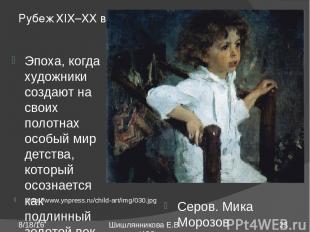 Рубеж XIX–ХХ в. http://www.ynpress.ru/child-art/img/030.jpg Серов. Мика Морозов